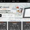 Orange ECの評判は?【ec-cubeベースのパッケージなのか?】