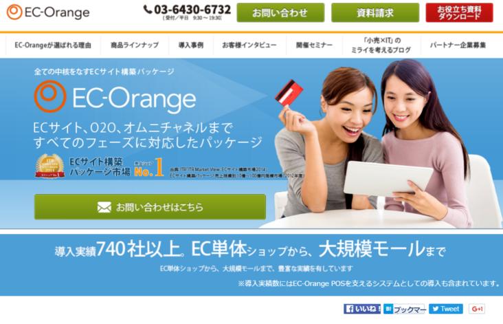 EC-Orangeの評判は?【ec-cubeベースのパッケージ】