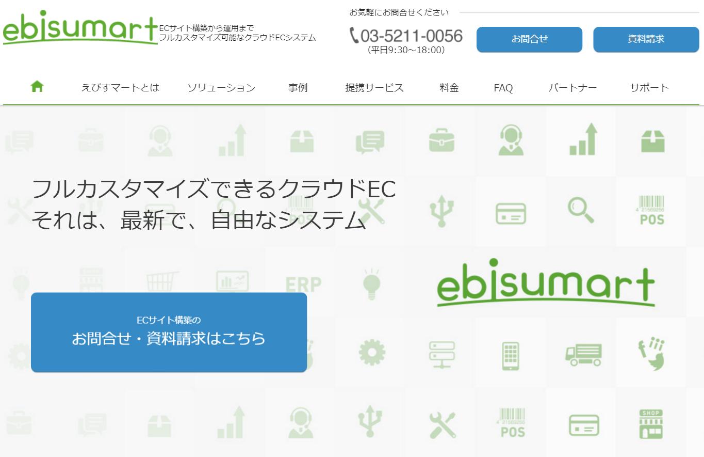 ebisumart(えびすマート)の評判【中・大規模EC向きのクラウドEC】
