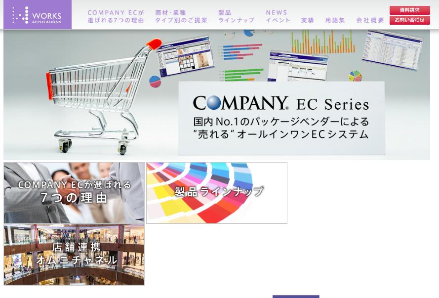 ワークスアプリケーションズの評判【COMPANY EC Series】