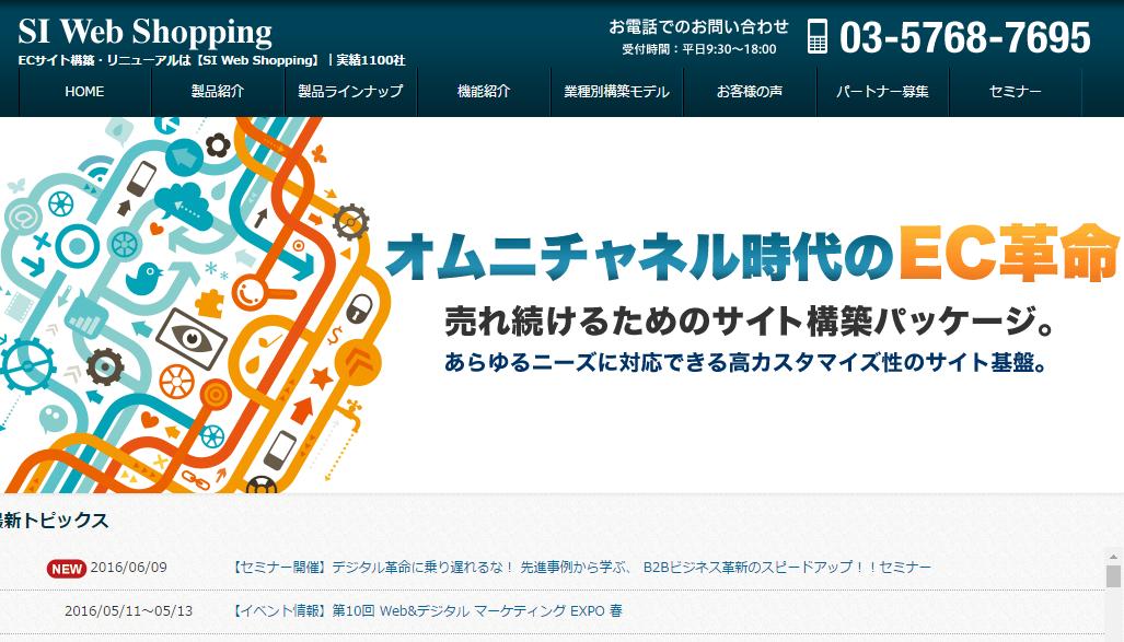 SI Web Shoppingの評判【システムインテグレーター】