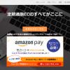定期販売に強いECシステムの侍カートの評判【たまごリピートと比較】