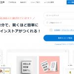 BASEとどっちが良いのか?STORES.jpの評判と解説