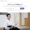 世界で一番使わているShopifyを日本のECで導入!評判と考察